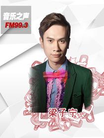 梁子宁(DJ)